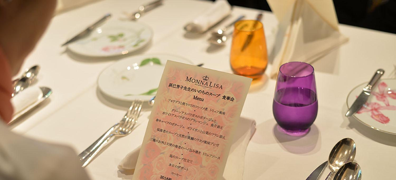 モナリザ恵比寿店